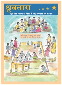 Cover Page Dhruvtara