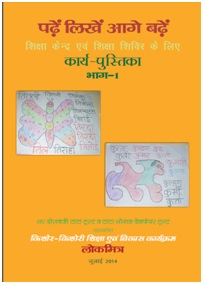 Cover Page Workbook for OoS Adolescents
