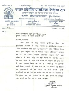 Associations SUpport Letter for Advocacy in 2012 (5)